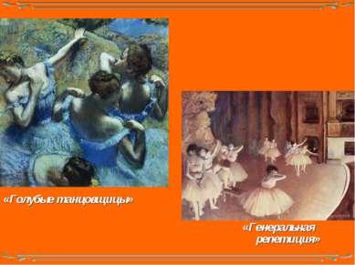 «Голубые танцовщицы» «Генеральная репетиция»