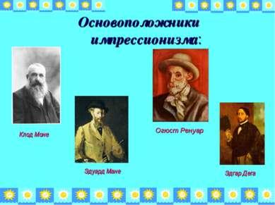 Основоположники импрессионизма: Огюст Ренуар Клод Моне Эдуард Мане Эдгар Дега