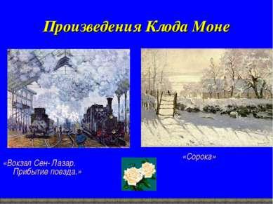 Произведения Клода Моне «Вокзал Сен- Лазар. Прибытие поезда.» «Сорока»