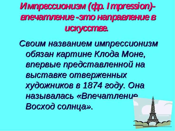 Импрессионизм (фр. Impression)- впечатление -это направление в искусстве. Сво...