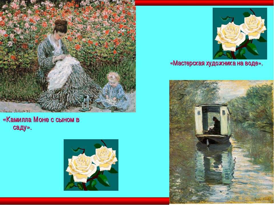 «Камилла Моне с сыном в саду». «Мастерская художника на воде».