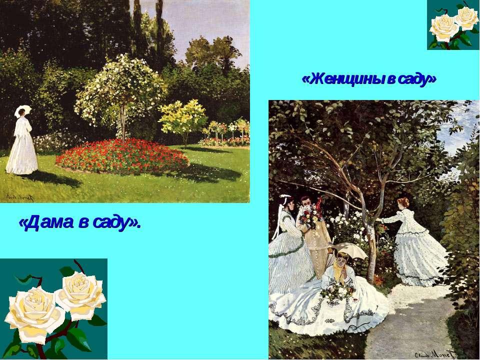 «Дама в саду». «Женщины в саду»