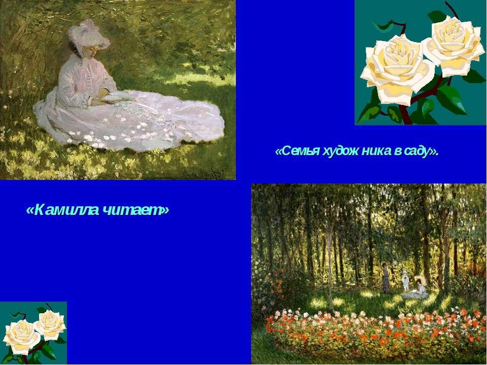 «Камилла читает» «Семья художника в саду».