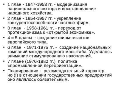 1 план - 1947-1953 гг. - модернизация национального сектора и восстановление ...