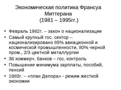 Экономическая политика Франсуа Миттерана (1981 – 1995гг.) Февраль 1982г. – за...
