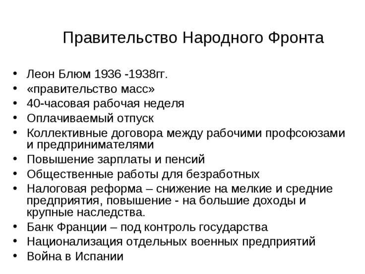 Правительство Народного Фронта Леон Блюм 1936 -1938гг. «правительство масс» 4...