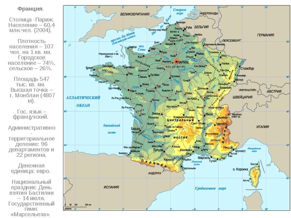 Франция. Cтолица -Париж. Население – 60,4 млн.чел. (2004). Плотность населени...