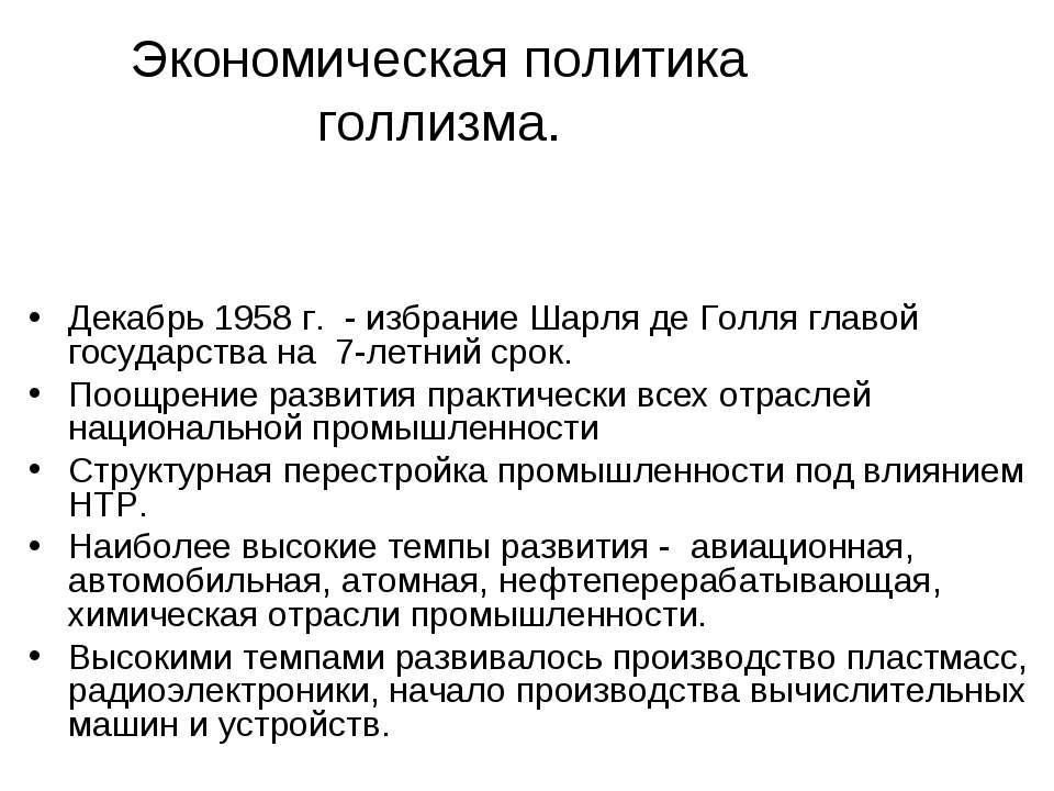 Экономическая политика голлизма. Декабрь 1958 г. - избрание Шарля де Голля гл...