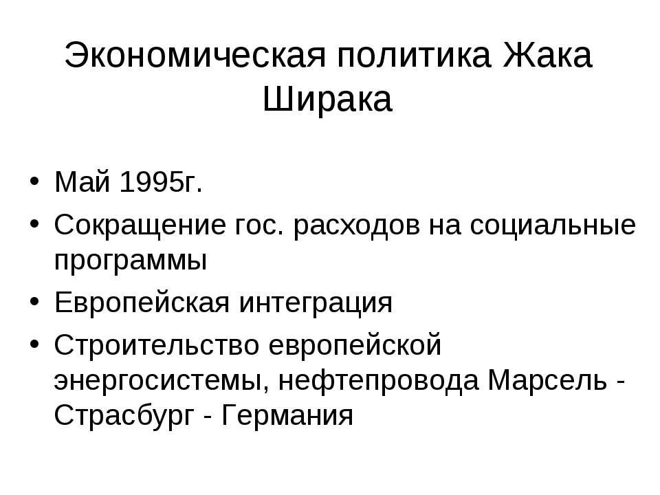 Экономическая политика Жака Ширака Май 1995г. Сокращение гос. расходов на соц...