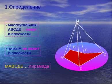 1.Определение - многоугольник АВСДЕ… лежит в плоскости точка М не лежит в пло...