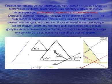 Правильная четырехгранная пирамида является одной из хорошо изученных геометр...
