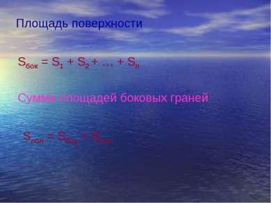 Площадь поверхности Sбок = S1 + S2 + … + Sn Сумма площадей боковых граней Sпо...