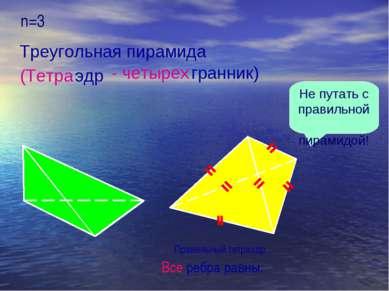 n=3 Правильный тетраэдр. Все ребра равны. Не путать с правильной пирамидой! Т...