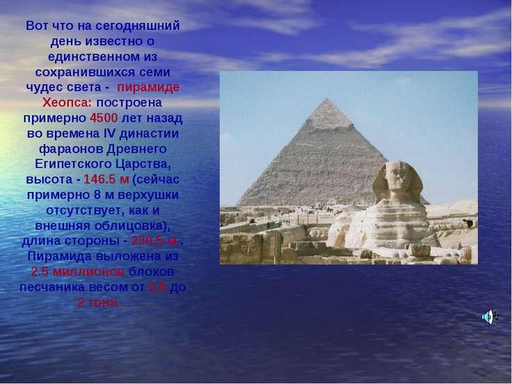 Вот что на сегодняшний день известно о единственном из сохранившихся семи чуд...