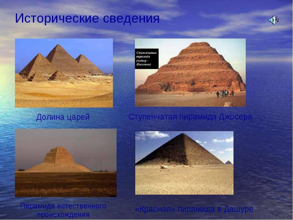 Исторические сведения Долина царей «Красная» пирамида в Дашуре Ступенчатая пи...