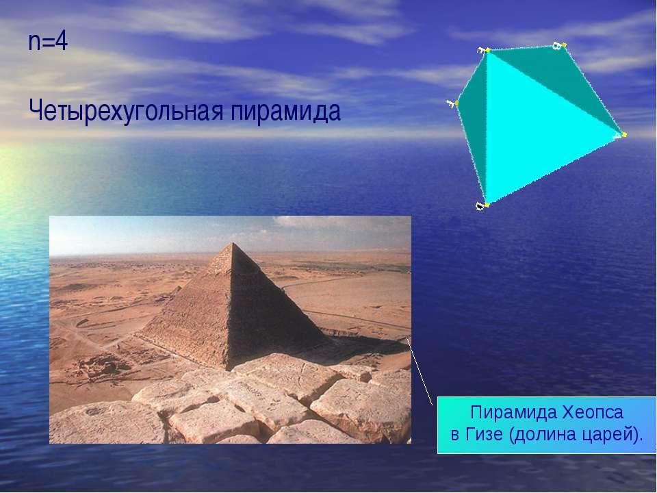 n=4 Четырехугольная пирамида Пирамида Хеопса в Гизе (долина царей).