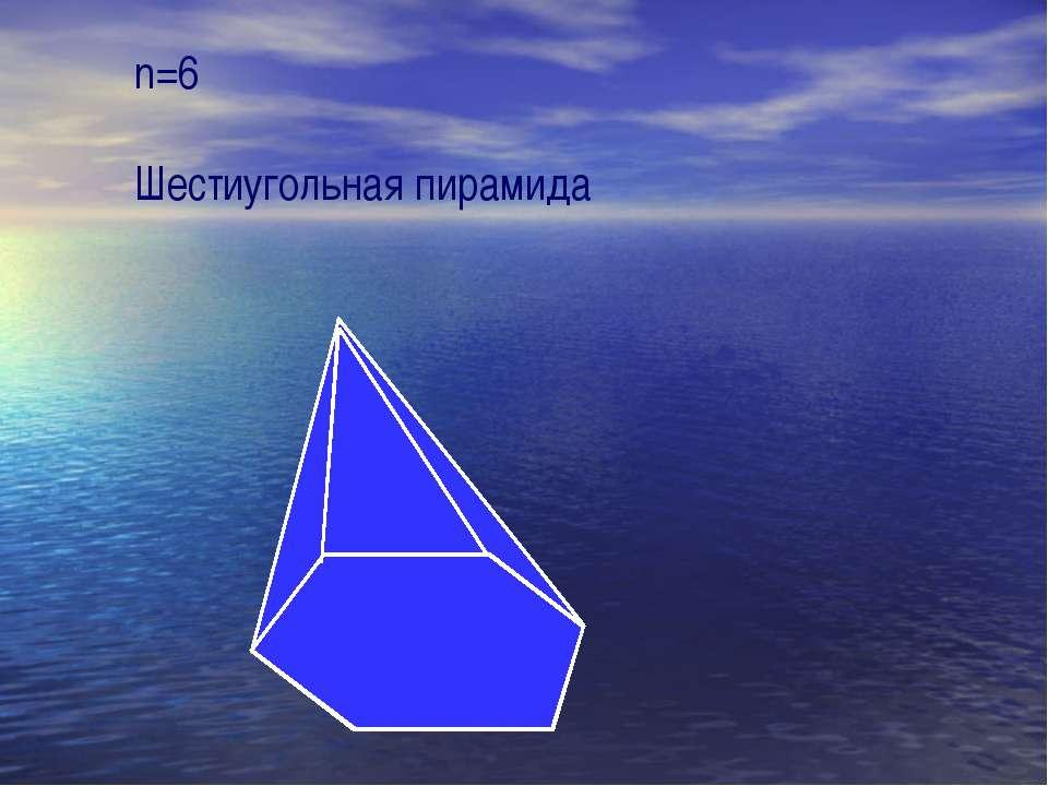 n=6 Шестиугольная пирамида