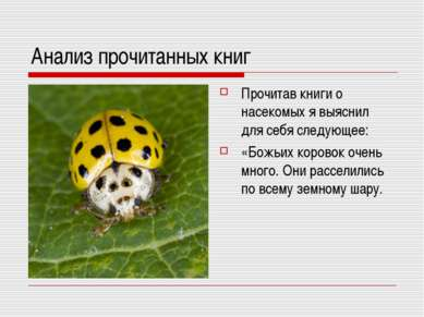 Анализ прочитанных книг Прочитав книги о насекомых я выяснил для себя следующ...