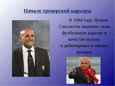 Начало тренерской карьеры В 1994 году Лучано Спаллетти закончил свою футбольн...