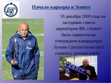 Начало карьеры в Зените 10 декабря 2009 года на заседании совета директоров Ф...