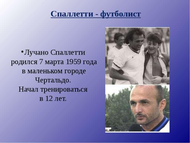 Спаллетти - футболист Лучано Спаллетти родился 7 марта 1959 года в маленьком ...