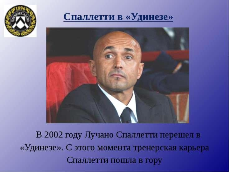Спаллетти в «Удинезе» В 2002 году Лучано Спаллетти перешел в «Удинезе». С это...