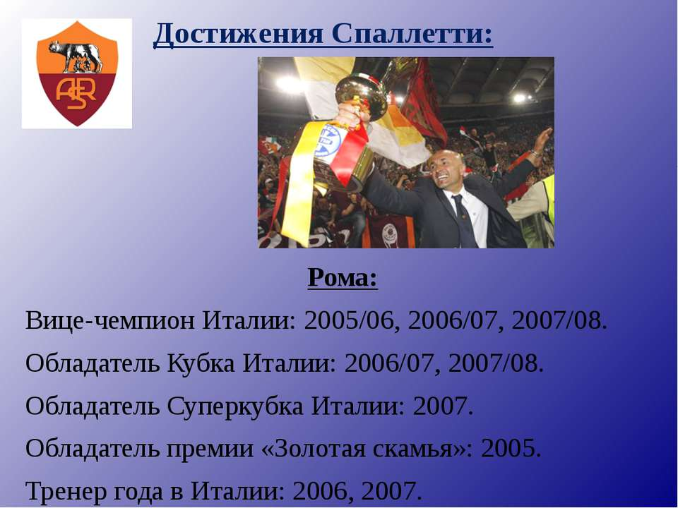 Достижения Спаллетти: Рома: Вице-чемпион Италии: 2005/06, 2006/07, 2007/08. О...