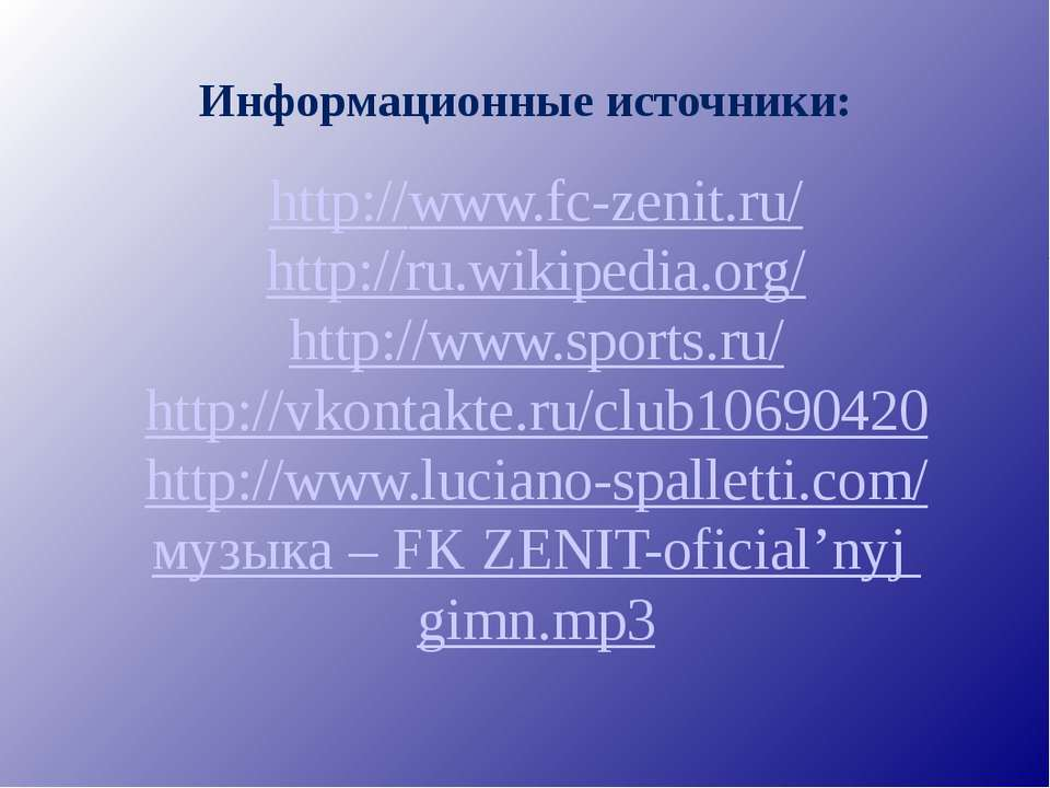 Информационные источники: http://www.fc-zenit.ru/ http://ru.wikipedia.org/ ht...