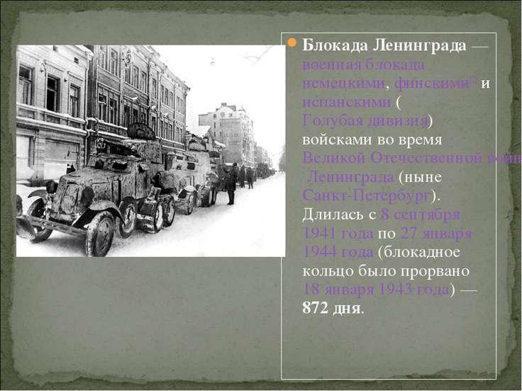 Блокада Ленинграда— военная блокада немецкими, финскими[2] и испанскими (Гол...