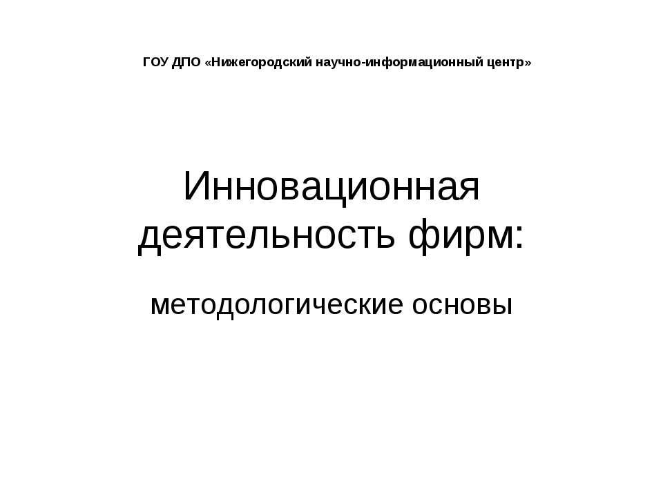 Инновационная деятельность фирм: методологические основы ГОУ ДПО «Нижегородск...