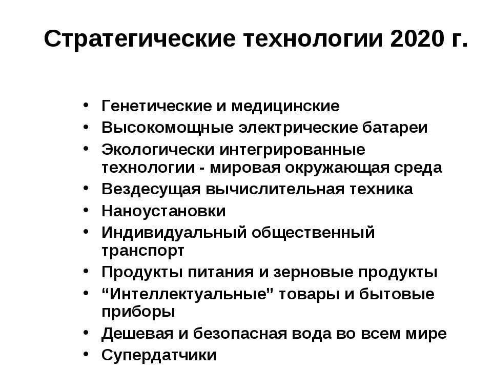 Стратегические технологии 2020 г. Генетические и медицинские Высокомощные эле...