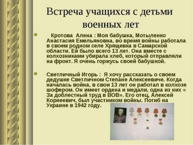 Встреча учащихся с детьми военных лет Кротова Алена : Моя бабушка, Мотыленко ...