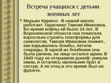 Встреча учащихся с детьми военных лет Марьин Кирилл: В нашей школе работает Т...