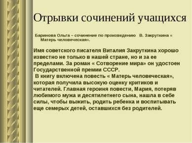 Отрывки сочинений учащихся Баринова Ольга – сочинение по произведению В. Закр...