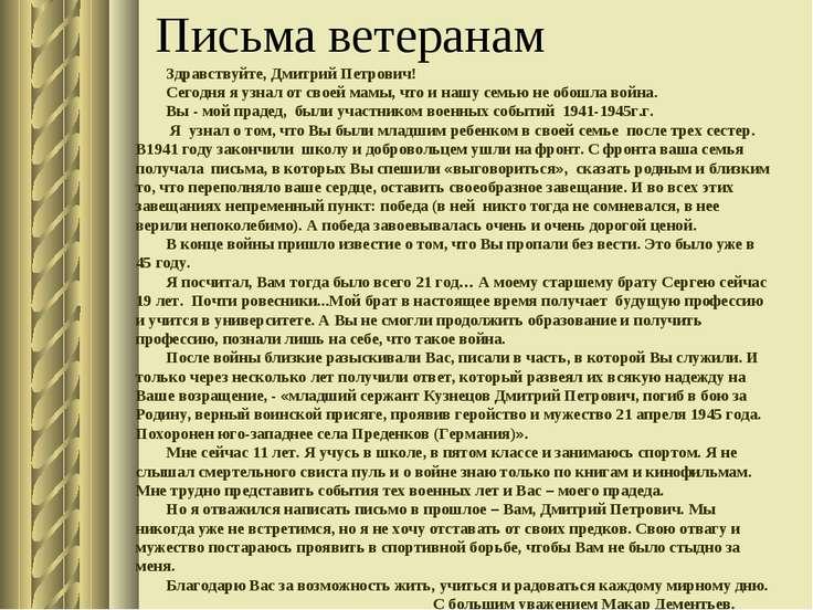 Письма ветеранам Здравствуйте, Дмитрий Петрович! Сегодня я узнал от своей мам...
