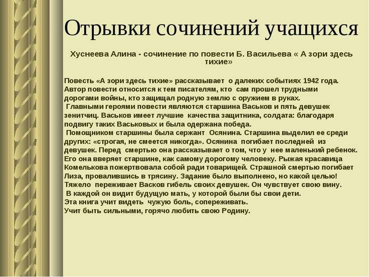 Отрывки сочинений учащихся Хуснеева Алина - сочинение по повести Б. Васильева...