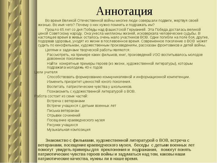 Аннотация Во время Великой Отечественной войны многие люди совершали подвиги,...