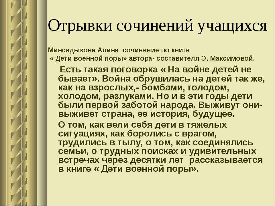 Отрывки сочинений учащихся Минсадыкова Алина сочинение по книге « Дети военно...
