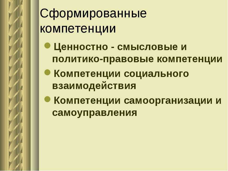 Сформированные компетенции Ценностно - смысловые и политико-правовые компетен...