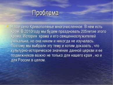 Проблема Наше село Кривополянье многочисленное. В нем есть храм. В 2010году м...