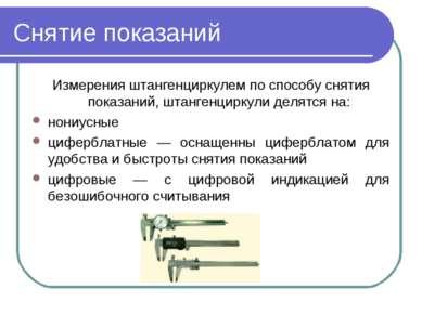 Снятие показаний Измерения штангенциркулем по способу снятия показаний, штанг...