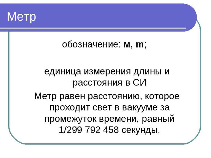 Метр обозначение: м, m;  единица измерения длины и расстояния в СИ Метр раве...