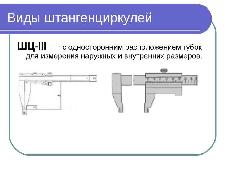 Виды штангенциркулей ШЦ-III — с односторонним расположением губок для измерен...