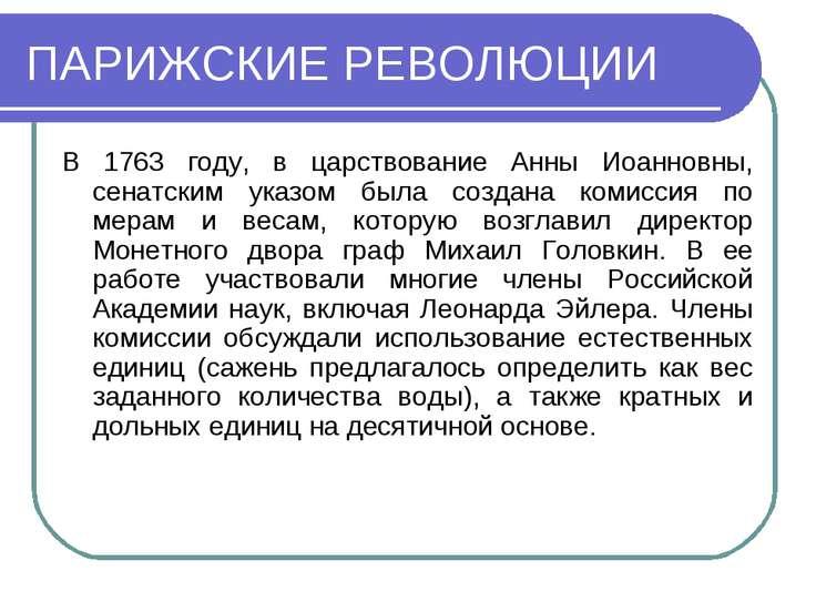 ПАРИЖСКИЕ РЕВОЛЮЦИИ В 1763 году, в царствование Анны Иоанновны, сенатским ука...
