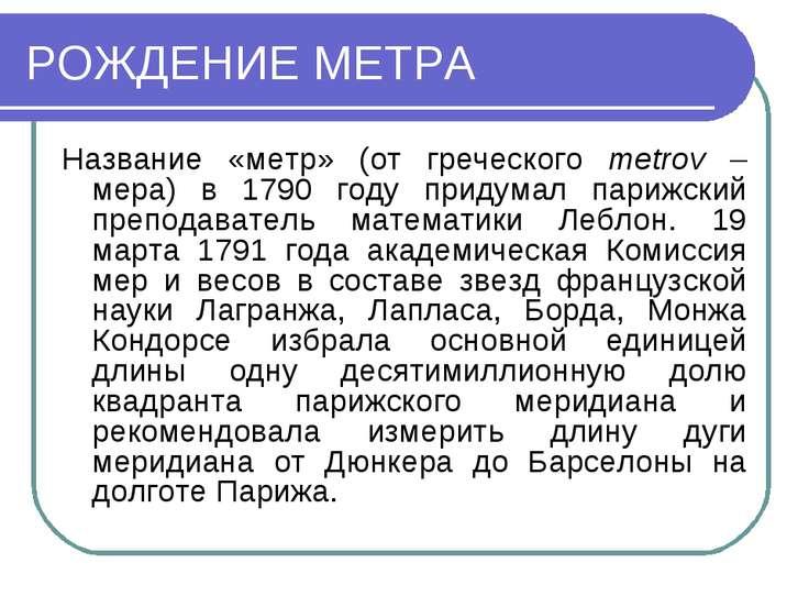 РОЖДЕНИЕ МЕТРА Название «метр» (от греческого metrov – мера) в 1790 году прид...