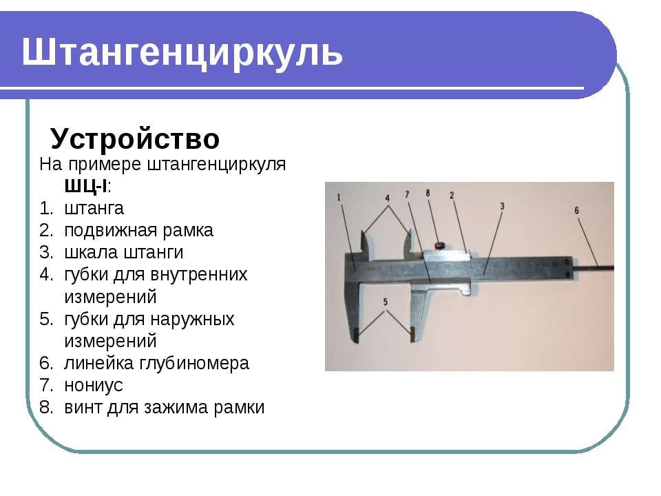 Штангенциркуль Устройство На примере штангенциркуля ШЦ-I: штанга подвижная ра...