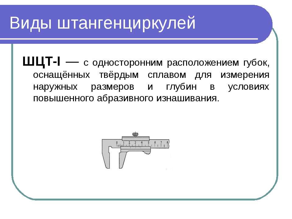 Виды штангенциркулей ШЦТ-I — с односторонним расположением губок, оснащённых ...