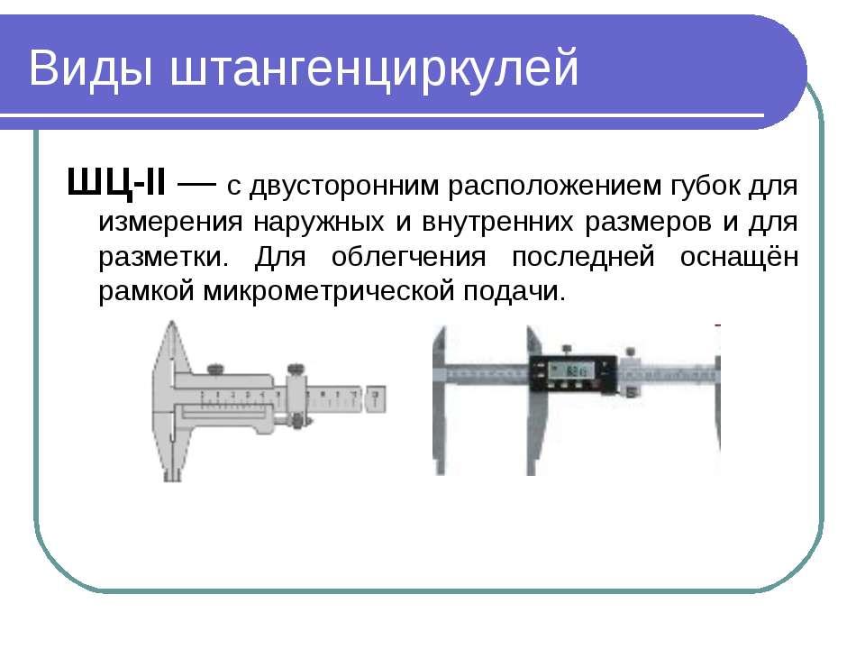 Виды штангенциркулей ШЦ-II — с двусторонним расположением губок для измерения...