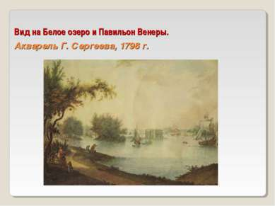Вид на Белое озеро и Павильон Венеры. Акварель Г. Сергеева, 1798 г.