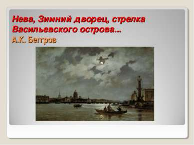 Нева, Зимний дворец, cтрелка Васильевского острова... А.К. Беггров